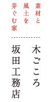 株式会社坂田工務店・木ごころ